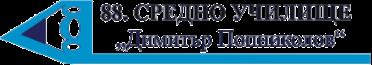 "88. СУ ""Димитър Попниколов"" Лого"