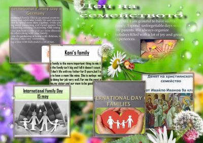15 май - Ден на семейството!